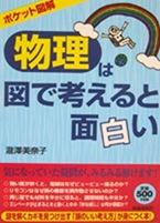 物理は図で考えると面白い 瀧澤美奈子