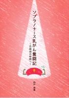ソプラノナース乳がん奮闘記